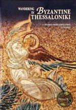 Wandering in Byzantine Thessaloniki 9789607254474