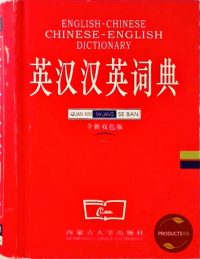 English - Chinese / Chinese - English dictionary (Chinese Edition) 9787810742825