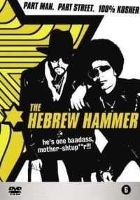 Hebrew Hammer 7321932878202